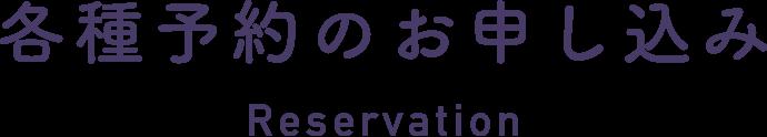 各種予約のお申し込み Reservation