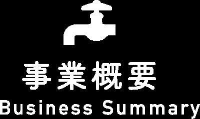 事業概要 Business Summary
