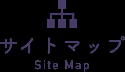サイトマップ Site Map