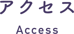 アクセス Access